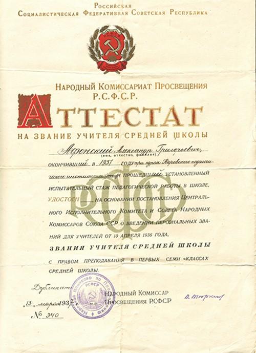 Attestat_1937