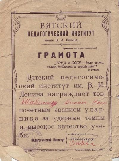 Gramota_udarnik_1930