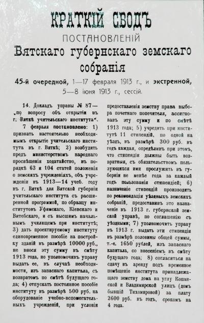 Постановление губернского земского собрания об открытии в Вятке учительского института