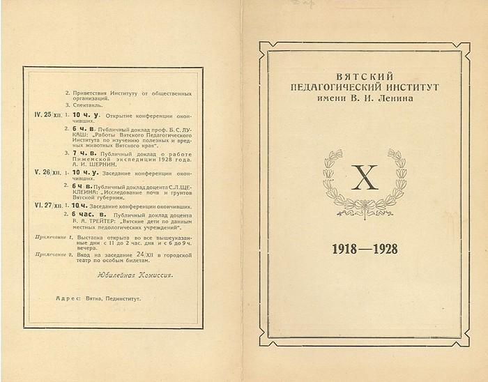 Pr_1928_1