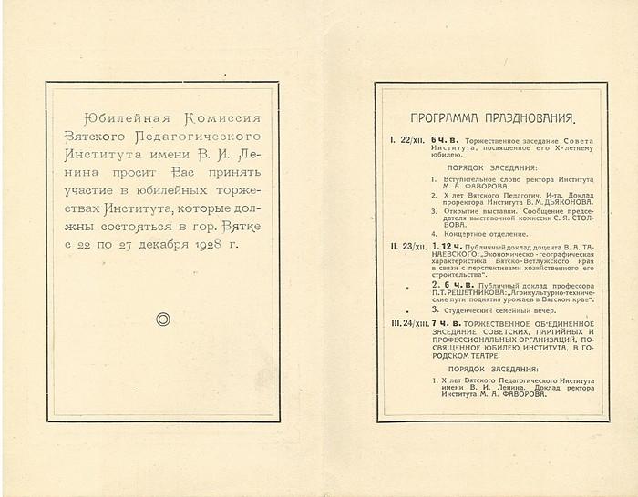 Pr_1928_2