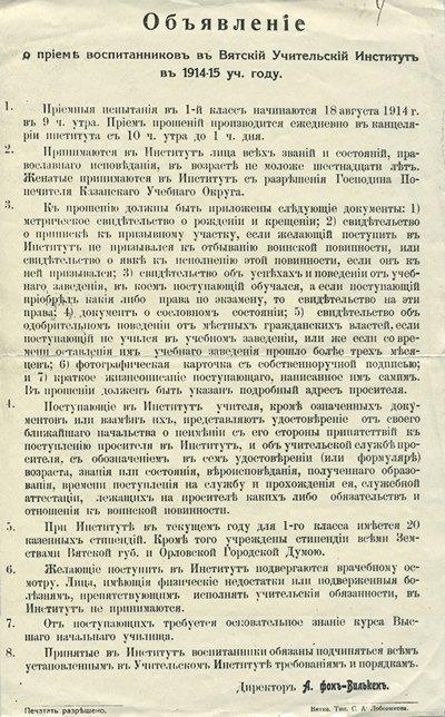 Объявление о приеме в вятский учительский институт в 1914 -1915 гг.