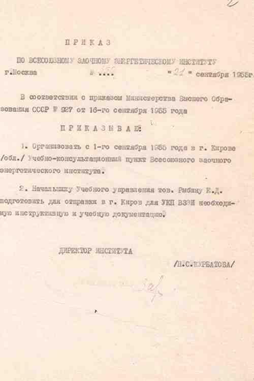 Prikaz_1955